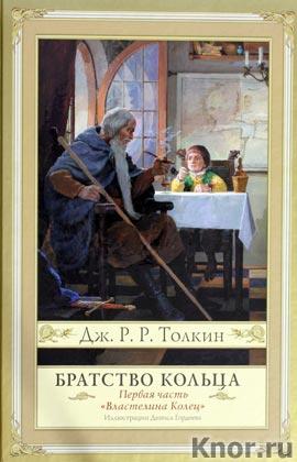 "Дж. Р.Р. Толкин ""Братство кольца"""