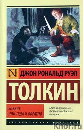 """Джон Р.Р. Толкин """"Хоббит"""" Серия """"Эксклюзивная классика"""""""