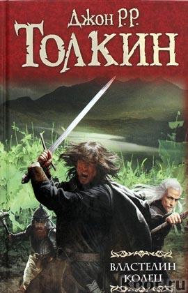 "Джон Р.Р. Толкин ""Властелин колец: Хранители кольца. Две твердыни. Возвращение короля"" Серия ""Мастера фэнтези"""