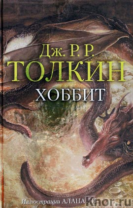 "Дж Р.Р. Толкин ""Хоббит"""