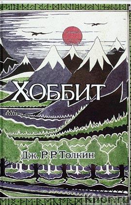 "Дж. Р.Р. Толкин ""Хоббит"" Серия ""Толкин с иллюстрациями Толкина"""