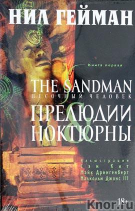 """Нил Гейман """"The Sandman. Песочный человек. Книга 1. Прелюдии и ноктюрны"""" Серия """"Графический роман"""""""