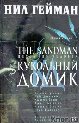 """Нил Гейман """"The Sandman. Песочный человек. Книга 2. Кукольный домик"""" Серия """"Графический роман"""""""