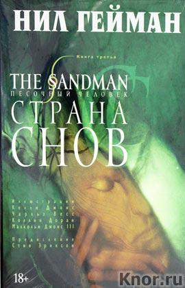"""Нил Гейман """"The Sandman. Песочный человек. Книга 3. Страна снов"""" Серия """"Графический роман"""""""