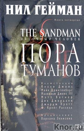 """Нил Гейман """"The Sandman. Песочный человек. Книга 4. Пора туманов"""" Серия """"Графический роман"""""""