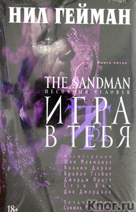 """Нил Гейман """"The Sandman. Песочный человек. Книга 5. Игра в тебя"""""""