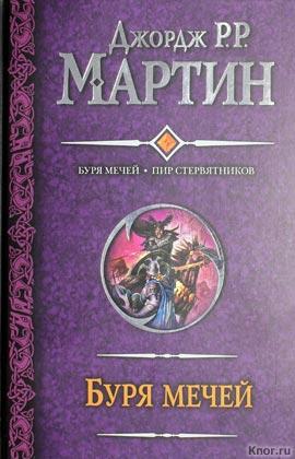 """Джордж Р.Р. Мартин """"Буря мечей. Пир стервятников: фантастические романы"""""""