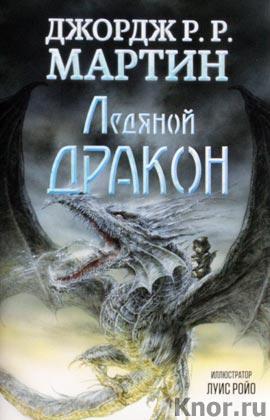 "Джордж Р.Р. Мартин ""Ледяной дракон"""