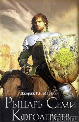 """Джордж Мартин """"Рыцарь Семи Королевств"""""""