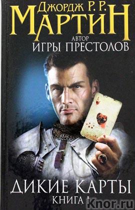 "Джоржд Мартин ""Дикие карты"""