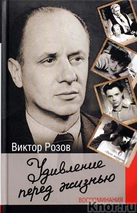 """Виктор Розов """"Удивление перед жизнью. Воспоминания"""""""