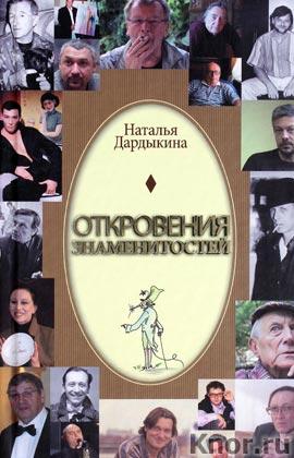 """Наталья Дардыкина """"Откровения знаменитостей"""""""