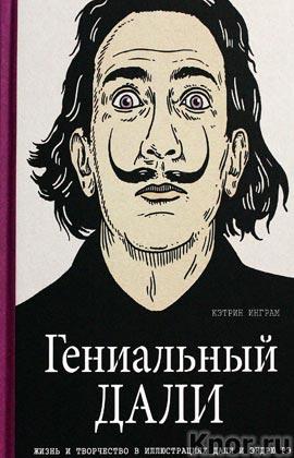 """Кэтрин Инграм """"Гениальный Дали"""" Серия """"Жизнь гениев"""""""
