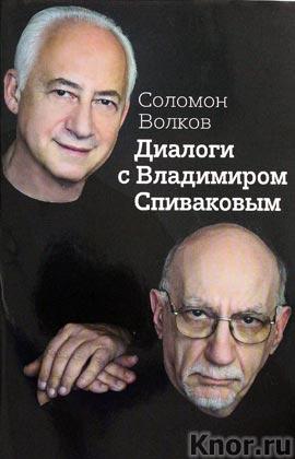 """Соломон Волков """"Диалоги с Владимиром Спиваковым"""""""