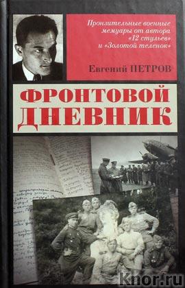 """Евгений Петров """"Фронтовой дневник"""""""