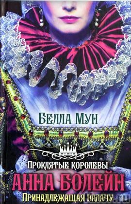 """Белла Мун """"Проклятые королевы. Анна Болейн. Принадлежащая палачу"""" Серия """"Проклятые королевы"""""""