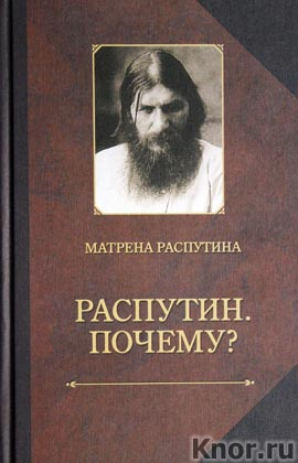 "Матрена Распутина ""Распутин. Почему? Записки об отце"""