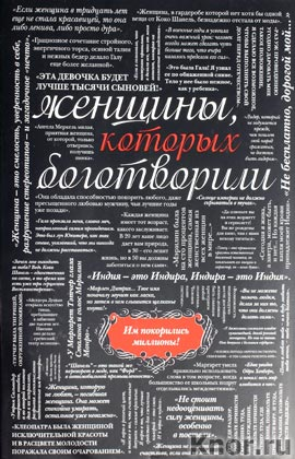 """Автор-составитель В. Апанасик """"Женщины, которых боготворили"""" Серия """"Подарочные издания. Они изменили мир"""""""