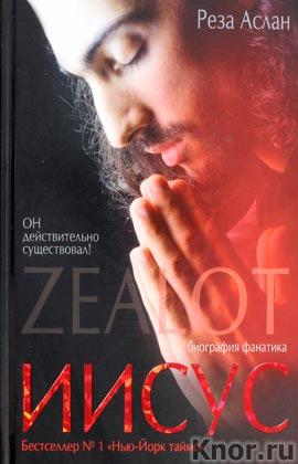 """���� ����� """"Zealot. �����: ��������� ��������"""""""