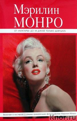 """Мэрилин Монро: от """"Ниагары"""" до """"В джазе только девушки"""". Серия """"Великие и легендарные. Книга + плакат"""""""