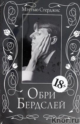 """Мэттью Стерджис """"Обри Бердслей"""""""