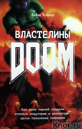 """Дэвид Кушнер """"Властелины Doom. Как двое парней создали игровую индустрию и воспитали целое поколение геймеров"""""""