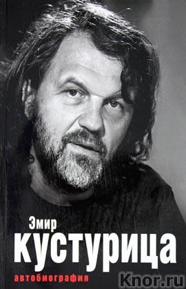 """Эмир Кустурица """"Где мое место в этой истории? Автобиография"""""""