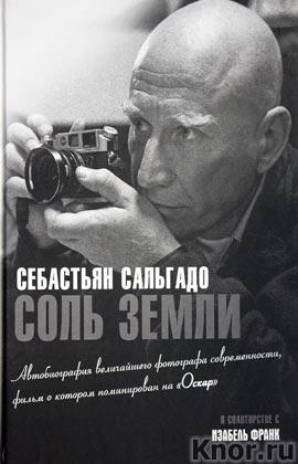 """Себастьян Сальгадо """"Соль земли. Автобиография одного из величайших фотографов современности"""""""