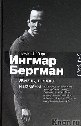 """Тумас Шёберг """"Ингмар Бергман: Жизнь, любовь и измены"""" Серия """"Corpus"""""""
