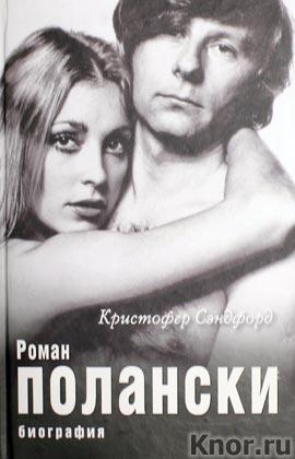 """Кристофер Сэндфорд """"Роман Полански. Биография"""""""