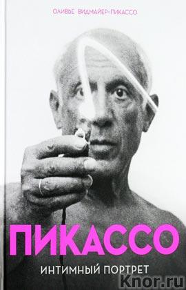 """Оливье Видмайер-Пикассо """"Пикассо. Интимный портрет"""""""