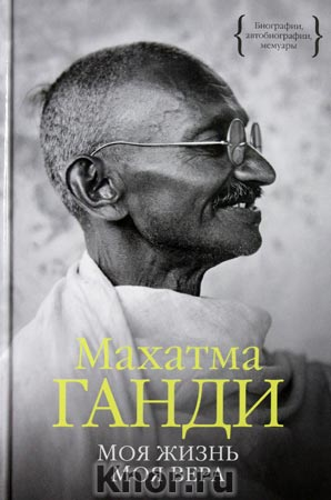 a review of the life of mohandas gandhi Jawaharlal nehru was born an introduction to the life of mohandas gandhi on 14 november 1889 in allahabad in british india  read 14 books reviews - amazon.