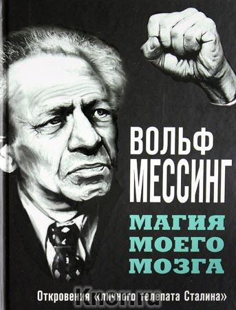"""Вольф Мессинг """"Магия моего мозга. Откровения """"личного телепата Сталина"""" Серия """"Вольф Мессинг. Откровения личного телепата Сталина"""""""