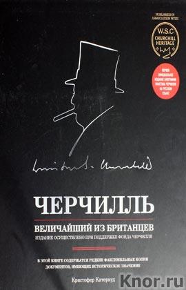 """Кристофер Кетервуд """"Черчилль. Величайший из британцев"""""""