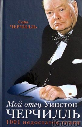 """Сара Черчилль """"Мой отец Уинстон Черчилль. 1001 недостаток гения власти"""" Серия """"Честные мемуары"""""""
