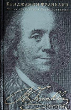 """Бенджамин Франклин """"Путь к богатству. Автобиография"""" Серия """"Подарочные издания. Опус магнум"""""""