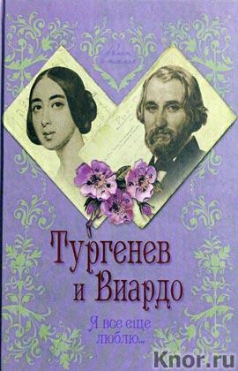 """Е.В. Первушина """"Тургенев и Виардо. Я все еще люблю?"""" Серия """"Роман в письмах"""""""