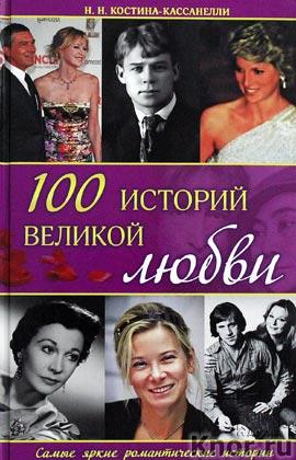 """Н.Н. Костина-Кассанелли """"100 историй великой любви"""""""