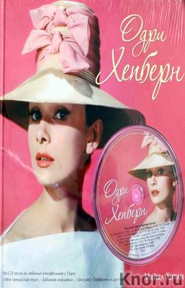 """Майкл Хитли """"Одри Хепберн"""" + CD-диск. Серия """"Великие и легендарные"""""""