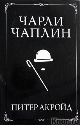 """Питер Акройд """"Чарли Чаплин"""" Серия """"Персона"""""""
