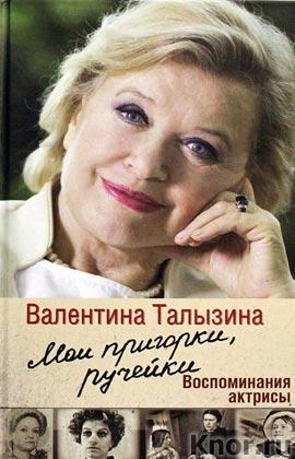 """Валентина Талызина """"Мои пригорки, ручейки"""" Серия """"Женский портрет эпохи"""""""