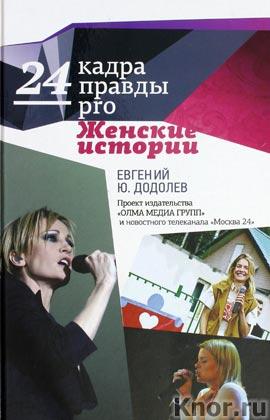 """Евгений Ю. Додолев """"24 кадра правды pro женские истории"""""""