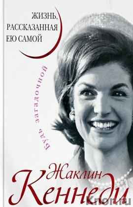 """Жаклин Кеннеди """"Жаклин Кеннеди. Жизнь, рассказанная ею самой"""" Серия """"Уникальная автобиография женщины-эпохи"""""""