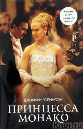"""Джеффри Робинсон """"Принцесса Монако Богини. Жизнь, Любовь, Судьба"""""""