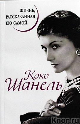 """Коко Шанель """"Жизнь, рассказанная ею самой"""" Серия """"Уникальная автобиография женщины-эпохи"""" Pocket-book"""