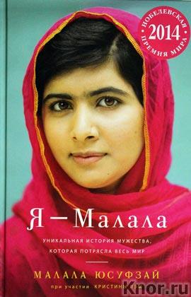 """Малала Юсуфзай """"Я - Малала. Уникальная история мужества, которая потрясла весь мир"""""""