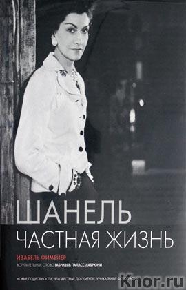 """И. Фимейе """"Шанель. Частная жизнь"""""""