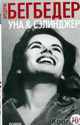 "Фредерик Бегбедер ""Уна & Сэлинджер"" Серия ""Азбука-бестселлер"""