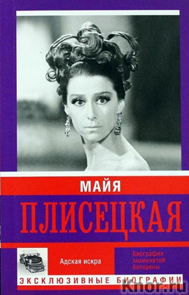 """Мария Баганова """"Майя Плисецкая"""" Серия """"Эксклюзивные биографии"""""""