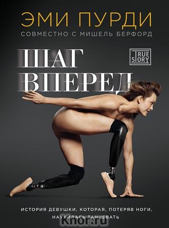 """Эми Пурди """"Шаг вперед. История девушки, которая, потеряв ноги, научилась танцевать"""" Серия """"Проект TRUESTORY. Книги, которые вдохновляют"""""""